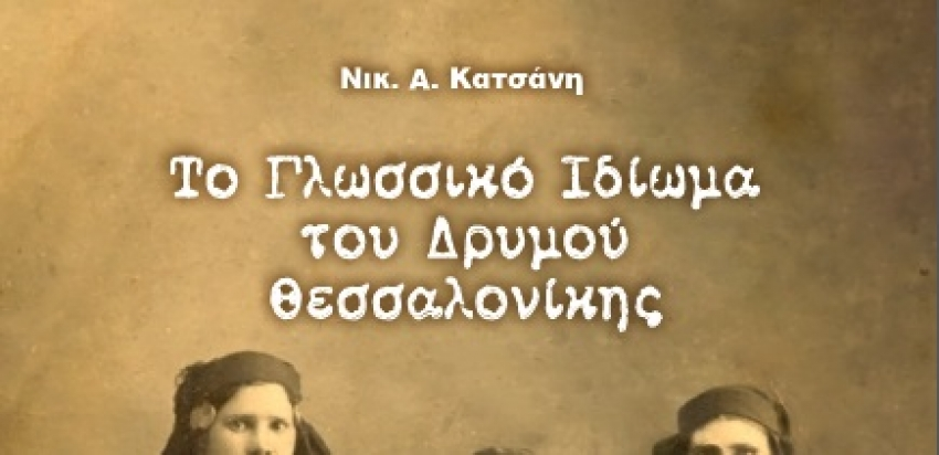 Το Γλωσσικό Ιδίωμα του Δρυμού Θεσσαλονίκης
