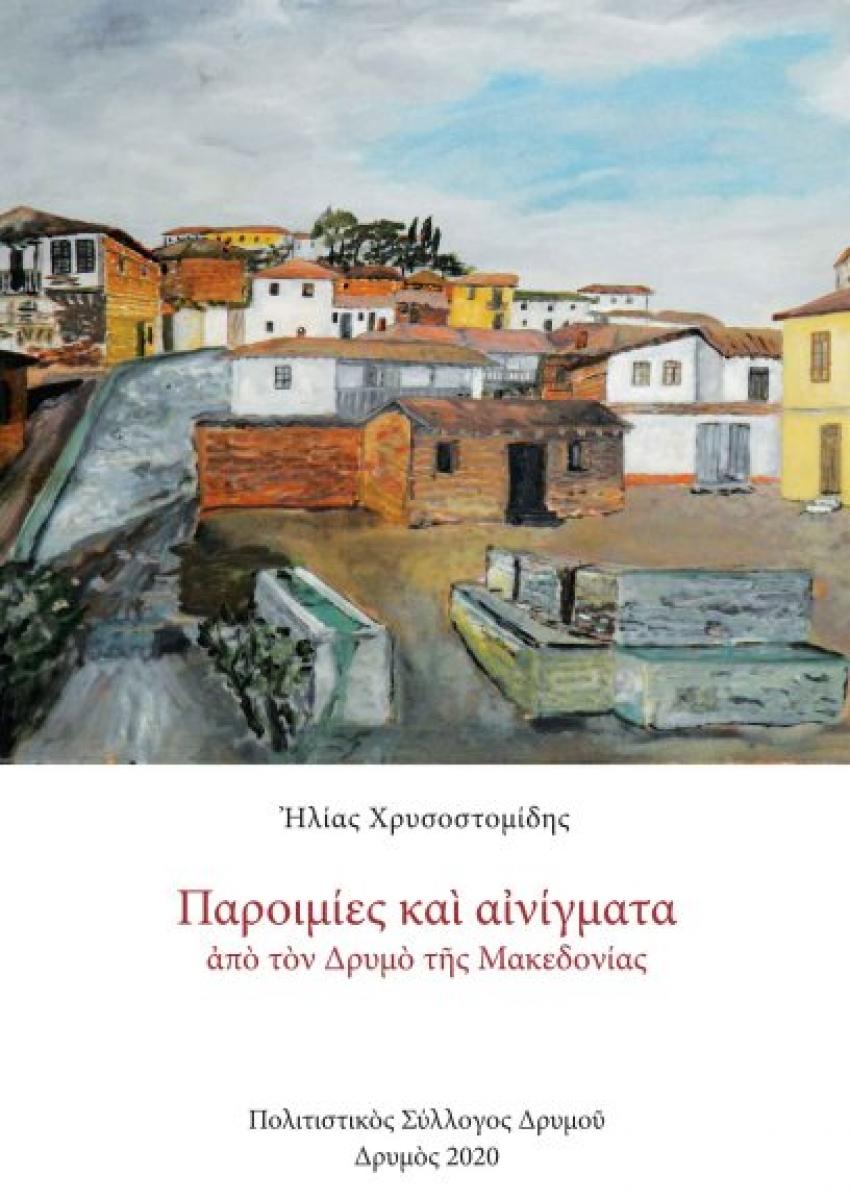 Παροιμίες και Αινίγματα από τον Δρυμό Θεσσαλονίκης