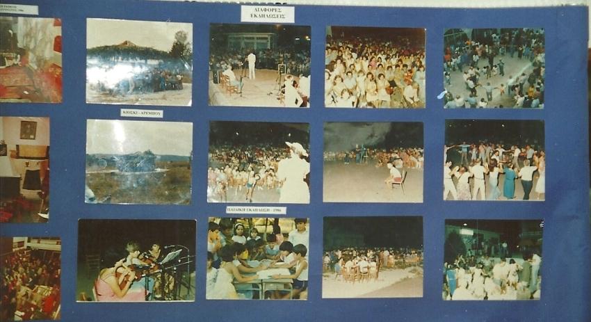 25 χρόνια ΠΣΔ Έκθεση Φωτογραφίας 1977-2001